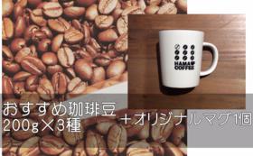 おすすめ珈琲豆詰め合わせ&オリジナルマグカップ《1万円A》