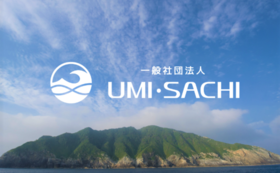 【UMI・SACHIを応援!】宗像「UMI・SACHI]体感ツアーへご招待+50万円のリターン内容