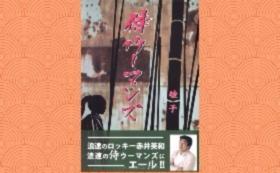 〜映画の舞台裏や孤児たちについて綴った書籍「侍ウーマンズ」をあなたに〜