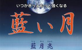〜日中合作映画「藍い月」DVDをお送りします〜