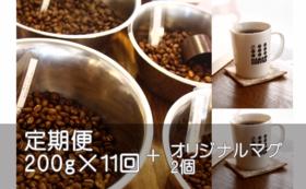 【あなたのための】珈琲豆定期便&割引券&マグカップ2個《3万円A》