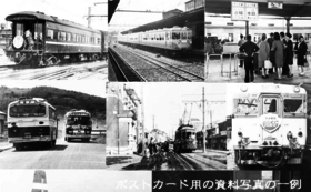 【RF限定】交通資料ポストカード(3種類)Aセット