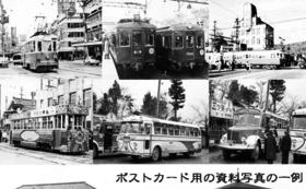 【RF限定】交通資料ポストカード(6種類)