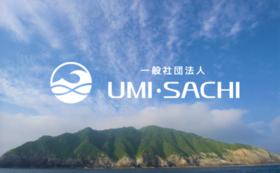 【UMI・SACHIを応援!】宗像国際環境100人会議へご招待+調査レポート(お名前掲載)
