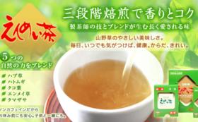 信州土産「えんめい茶」プレゼント
