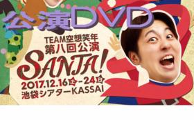 舞台「SANTA!」公演DVD+メンバー全員のサイン入り色紙