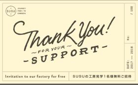 【独立記念】シリアルナンバー入りSUSUステッカー