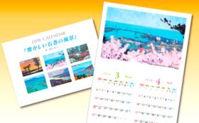 ★ 石巻の絵画カレンダー(絵画6点バージョン)