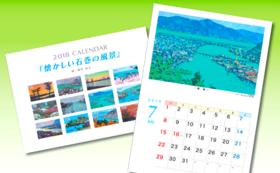 ★ 石巻の絵画カレンダー(絵画12点バージョン)