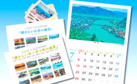 ★ 絵画カレンダー2種&ポストカードセット