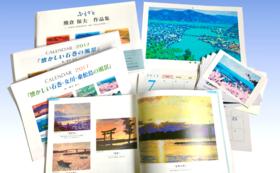 ★ 絵画カレンダーアーカイブ+画集セット