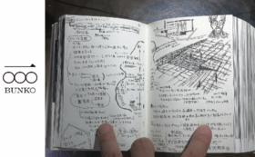 小悪魔 /一◯◯◯本文庫 コース