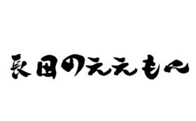 【長田のええもん詰め合わせセット】