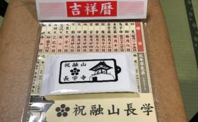 【長学寺の記念品をお届け・1万円プラン】