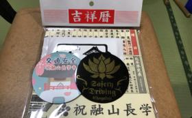 【長学寺の記念品をお届け・3万円プラン】