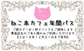 【30000円応援コース】応援ありがとうニャン!(ドリンク1年間無料券)