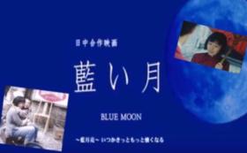 〜日中合作映画「藍い月」上映会にご招待します〜