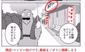 【限定1つ|商店向け】漫画本1巻2巻×3冊+作中への登場