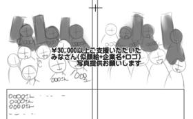 【企業・団体様向け】漫画本1巻2巻×3冊 +巻末に企業ロゴ等を掲載