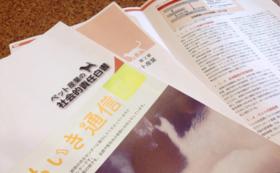 ペット産業CSR白書+賛助会員入会