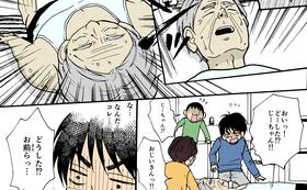 【3万円】子供から大人まで学べる「応急手当」漫画制作を応援しよう!