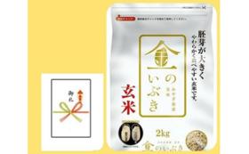 【限定!7名様】30,000円コース ※「宮城県産玄米 金のいぶき2kg袋」が追加!