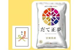 【限定!13名様】50,000円コース ※「宮城県産 だて正夢 2kg袋」が追加!