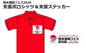 熊本復興フェス2018 支援Tシャツ&支援ステッカー