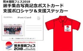 熊本復興フェス2018 集合写真記念ポストカード&支援Tシャツ&支援ステッカー