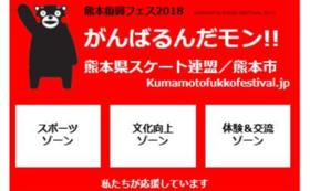 熊本復興フェス2018  オフィシャルWEBサイト バナー