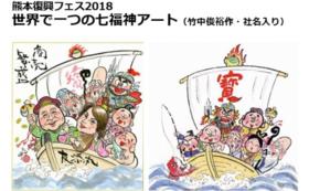 熊本復興フェス2018 PRボード&世界で一つの七福神アート(竹中俊裕作・社名入り)