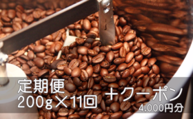 【あなたのための】珈琲豆定期便&割引券《3万円B》