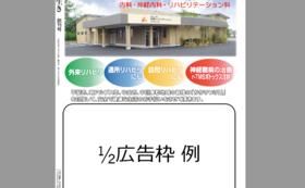 【Readyfor限定】第4号 特集ページ&1/2広告枠!