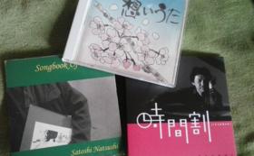 桜井昌司さんのCD1枚+なつし聡のCD2枚