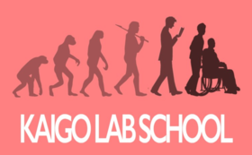 【KAIGO LAB SCHOOL・サポーター】