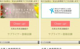 サプライヤー・スポンサーバナー掲載【3か月間】