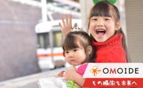 【OMOIDEサポーター】サービス利用権(1年)