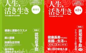 【Readyfor限定】第4号 特集ページ2ページ分!&裏表紙1ページ全面広告枠!