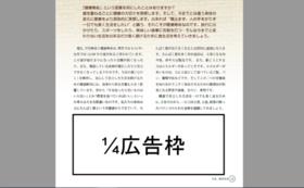 【Readyfor限定】第4号 1/4広告枠!