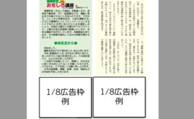 【Readyfor限定】第4号 1/8広告枠!