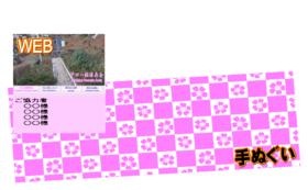 webサイトにお名前掲載*市松桜デザインの復刻手拭い
