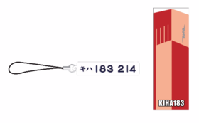 【おすすめ】キハ183 アクリルストラップ + プレートへの記名