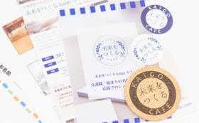 【応援コース】 オリジナルサンクスカード