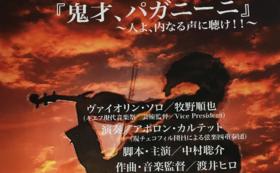 【個人向け】特別装丁の楽譜プレゼント ・脚本プレゼント