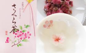 【Readyfor限定】桜茶&桜の湯飲みセット!