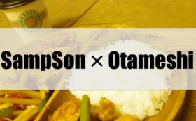 【SampSon's Cafeを気軽にお試し♪ お食事チケット】ペアまたは2回分