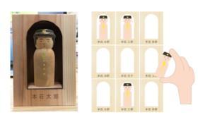 【2】「一口駅長」ミニ本荘こけし