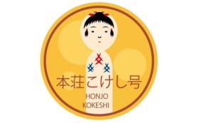 【5】★鉄道ファン必見★オリジナルヘッドマーク製作します