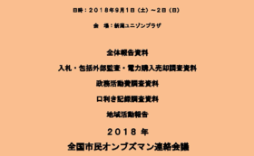 全国市民オンブズマン新潟大会冊子をお送ります