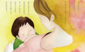 【寄贈コース】支援を必要とする女性に絵本1冊を寄贈します。